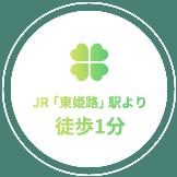 JR「東姫路」駅より徒歩1分